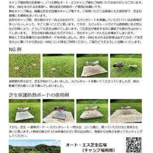 オート・エスキャンプ場 芝生保護用の防熱ボード使用のお願い