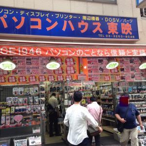 パソコンハウス東映、閉店。