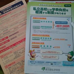 学費軽減申請お早めに!!