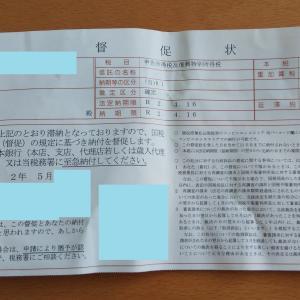 kabocha夫、税務署から督促状を送りつけられる(延滞税、、、)