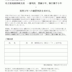 裁判傍聴〜判決〜 (再掲)
