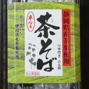 半なま・茶そば 「名水庵謹製」