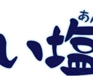塩梅 (あんばい・えんばい)