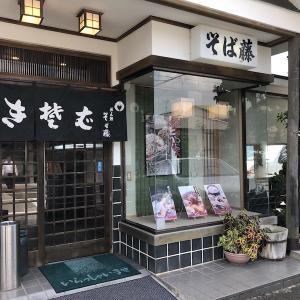 蕎麦探訪記85 「そば藤」