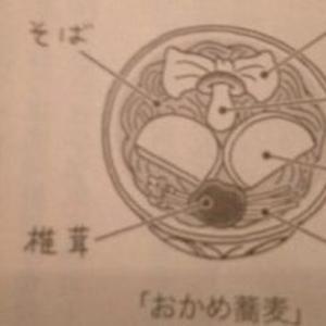 阿亀蕎麦(おかめそば)