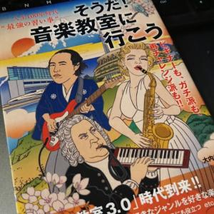 袖ヶ浦も音楽の街になれるか〈袖ケ浦市 ピアノ エレクトーン くらの音楽教室〉
