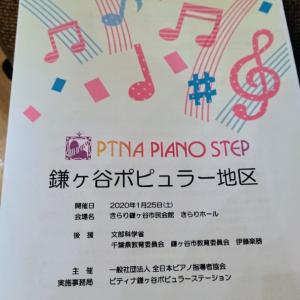 ピティナステップで演奏してきました〈袖ケ浦市 ピアノ エレクトーン くらの音楽教室〉