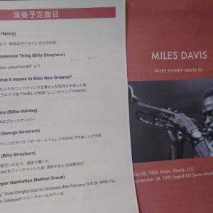 ジャズ概論 終わる<袖ケ浦市 ピアノ エレクトーン くらの音楽教室>