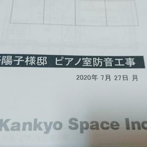 レッスン室 リニューアルNo.2<袖ケ浦市 ピアノ エレクトーン くらの音楽教室>