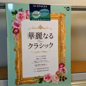 ピアノコンチェルトをしよう<袖ケ浦市 ピアノ エレクトーン くらの音楽教室>