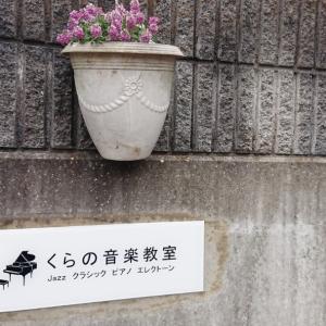 再び持続化補助金<袖ケ浦市 ピアノ エレクトーン くらの音楽教室>