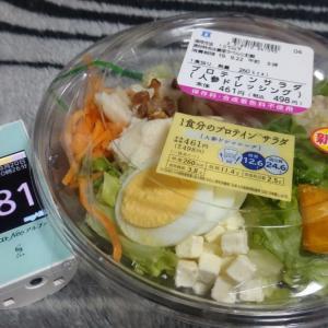 昨日の夜ご飯。コンビニラッシュ おかげで血糖値のコントロールがしやすくて朝からそんなに悪くないよ。