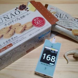 朝からSUNAOクッキー食べるよ! 今日はこれから飲食店バイトへ。工場の面接結果は・・