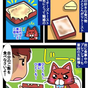 魅惑のチーズトースト