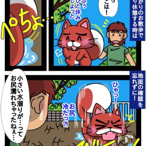 お尻注意報〜