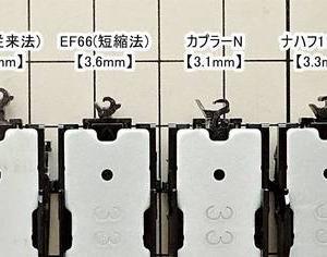 TOMIX製2軸貨車にKATOかもめカプラー(車間4mm)を装着
