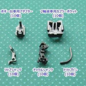 ■マグネティックナックルカプラー カプラーポケット用【レビュー】を公開