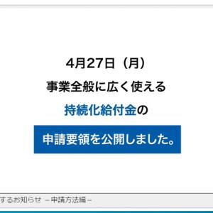 【最新】4/27(月)持続化補助金  サロンマーケティングブログ