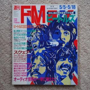 断捨離リバウンド 週刊FM 1986年10号
