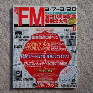 週刊 FM 1988年6月号