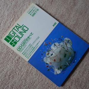 DIGITAL SOUND 誌を入手!
