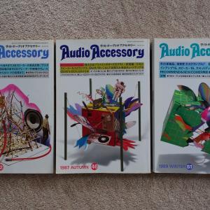 1980年代の Audio Accessory 誌を断捨離!