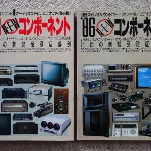 1980年代のオーディオ誌