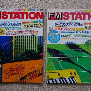 FM Station(FM ステーション)誌を放出!