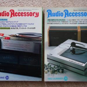 1980年代の季刊オーディオ・アクセサリー誌を放出!
