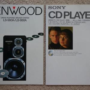 古き良き1980年代のオーディオ関連物