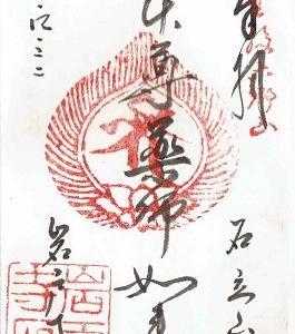 岩戸寺(昭和の御朱印)