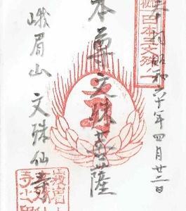 文殊仙寺(昭和の御朱印)