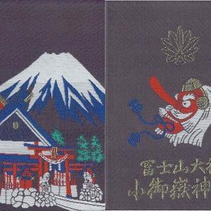 冨士山小御嶽神社