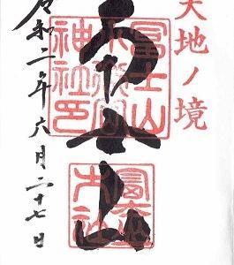 冨士山小御嶽神社(山梨県富士吉田市)