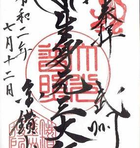 大光普照寺(埼玉県児玉郡神川町)