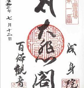 成身院百体観音堂(埼玉県本庄市)