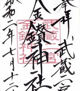 金鑚神社(埼玉県児玉郡神川町)
