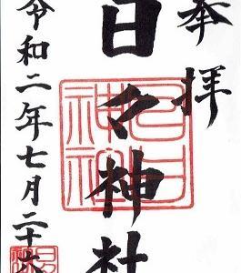 日々神社(神奈川県相模原市)