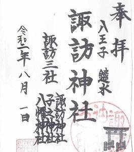 遣水諏訪神社(東京都八王子市)