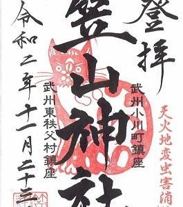 笠山神社(埼玉県比企郡小川町)