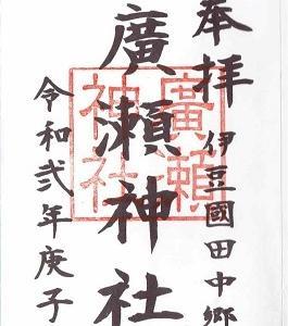 廣瀬神社(静岡県伊豆の国市)