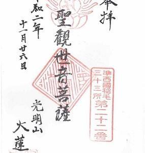大蓮寺(神奈川県川崎市)