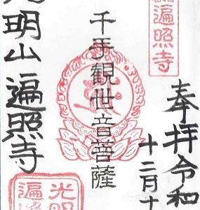 遍照寺(神奈川県川崎市)