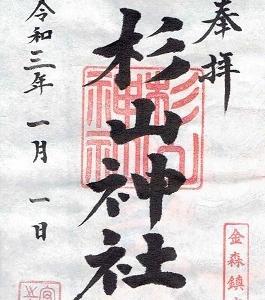 金森杉山神社(東京都町田市)