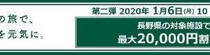 1月6日(月)10:00~ スタート 最大20,000円割引クーポン