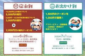 長野県県民観光クーポン 販売中