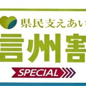 【県民支えあい 信州割SPECIAL】6月18日~