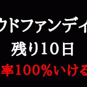 【クラウドファンディング残り10日】現在64%、応援者37名