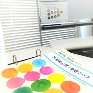 ★色彩心理Basicクラス基礎コーススタート!!