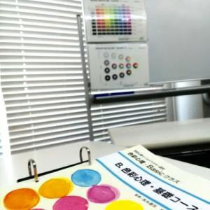 色彩心理・基礎コーススタート!